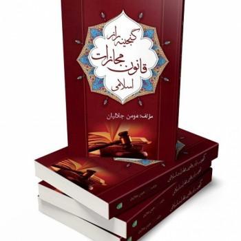 کتاب گنجینه راز مجازات اسلامی