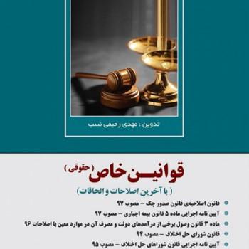 کتاب قوانین خاص حقوقی