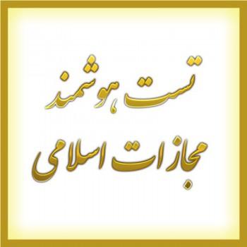 420 تست پیش بینی مثلثی آنلاین مجازات اسلامی(پاسخ آنلاین ازقسمت تست زنی)
