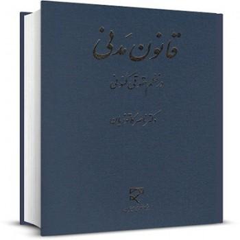 قانون مدنی در نظم حقوقی کنونی دکتر ناصر کاتوزیان
